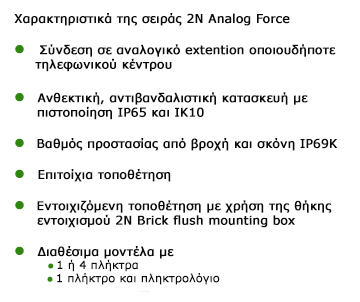 Analog Force FINAL